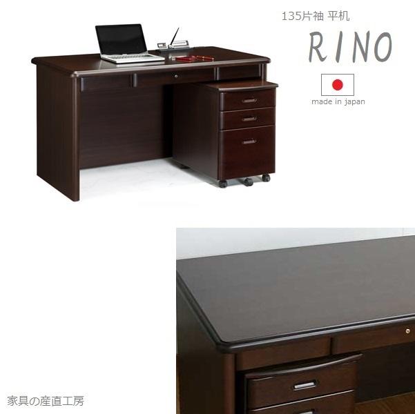 【開梱設置便】<RINO>135幅片袖机<正規ブランド品>平机 社長デスク 役員デスク 高級感のある机 パソコンデスク 学習デスク 学童机