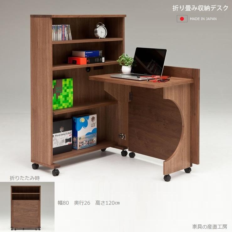 <TATA-GRANDE>80幅 折りたたみ収納型デスク 机 ノートパソコン 簡易デスク ミドルタイプ省スペース型 畳む【日本製】【産地直送価格】