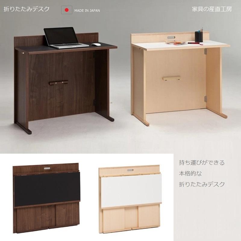 <TATA-PATANT>89幅 折りたたみ 持ち運び可能デスク 机 簡易デスク 省スペース型 畳む【日本製】【産地直送価格】