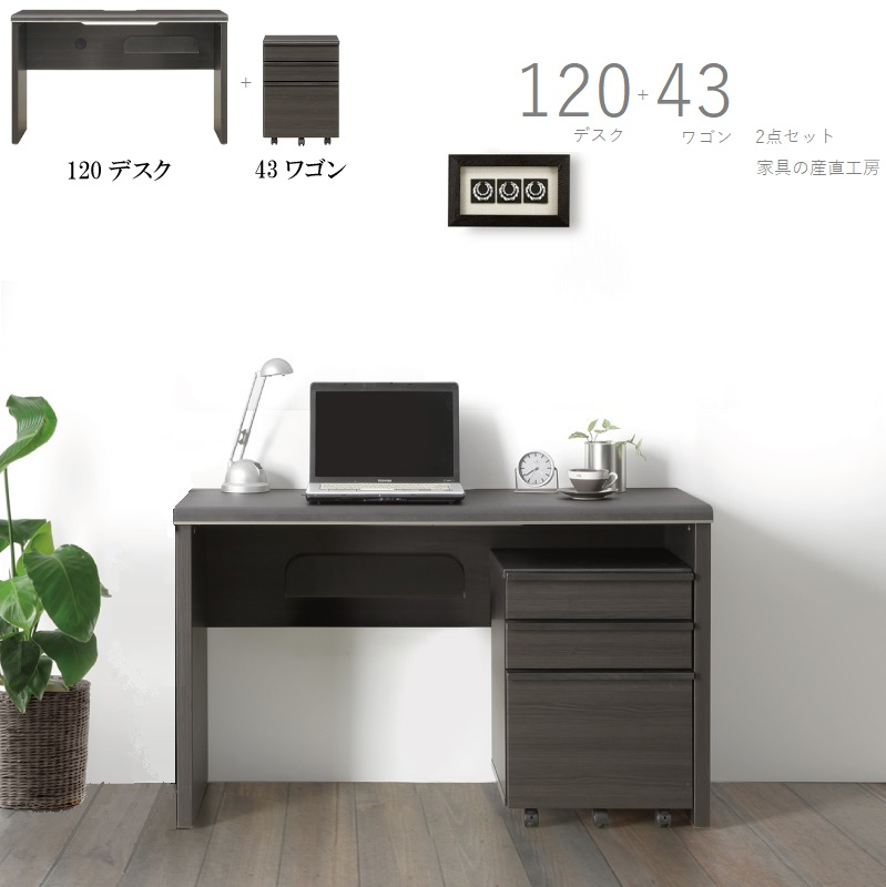 MODERNO 120幅×50奥行デスク+43ワゴン 2点セット 天板セラミック柄 机 デスク 書斎机 【産地直送価格】