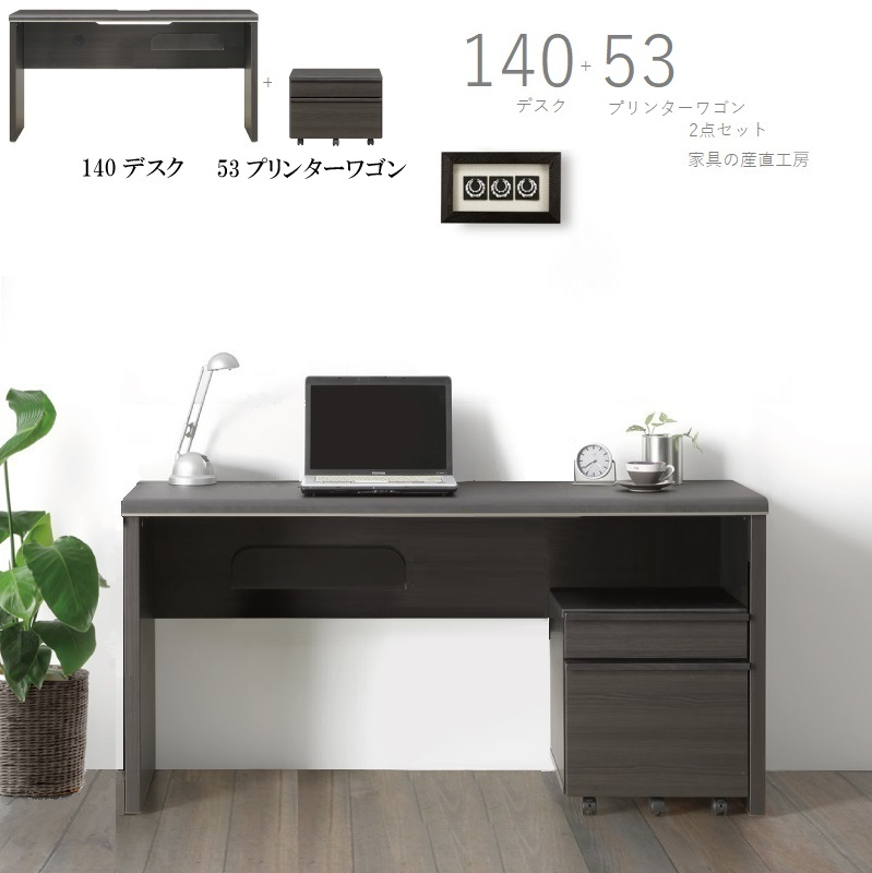 MODERNO 140幅×50奥行デスク+53プリンターワゴン 2点セット 天板セラミック柄 机 デスク 書斎机 【産地直送価格】