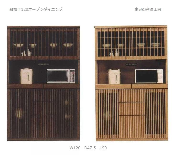 【開梱設置】【水山】←120幅オープンダイニング オープン食器棚 キッチンボード タモ材縦格子【日本製】【産地直送価格】