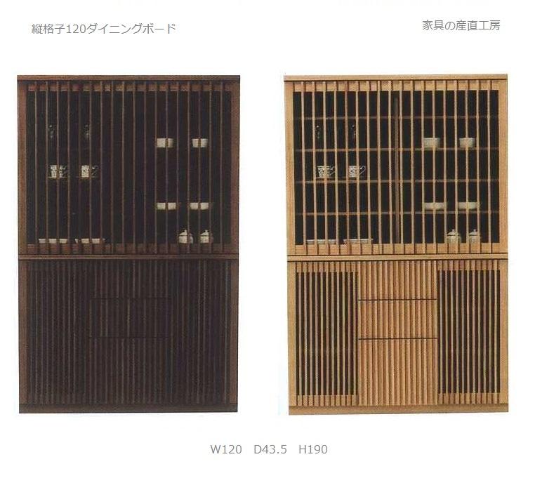 【開梱設置】【水山】120幅 食器棚 ダイニングボード タモ材縦格子【日本製】【産地直送価格】