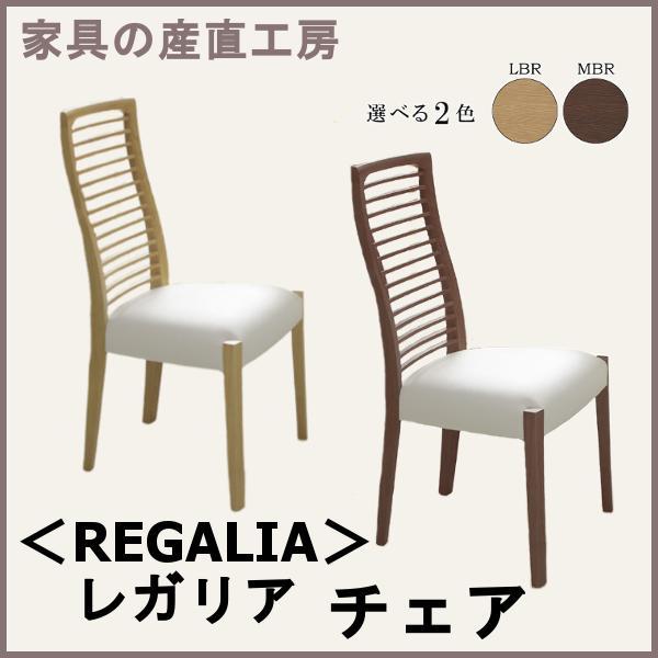 チェア単品 <REGALIA><レガリア> ※表示価格は1脚単価ですがご注文の際は2脚単位でお願い致します チェア単品。【特価】, ウィッグカラコン@ぐらっちぇ:2c325095 --- lg.com.my
