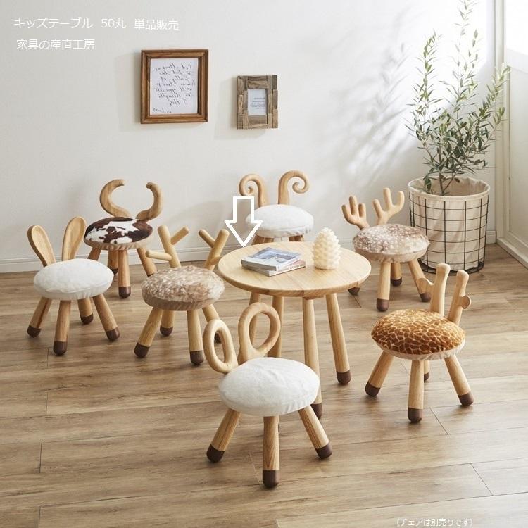 <Animal Table> 50cm丸テーブル 動物テーブル<正規ブランド>プレゼントに <Kizs Table>テーブル単品販売価格です幼稚園 保育園 園児 こども 育児 AC【産地直送価格】