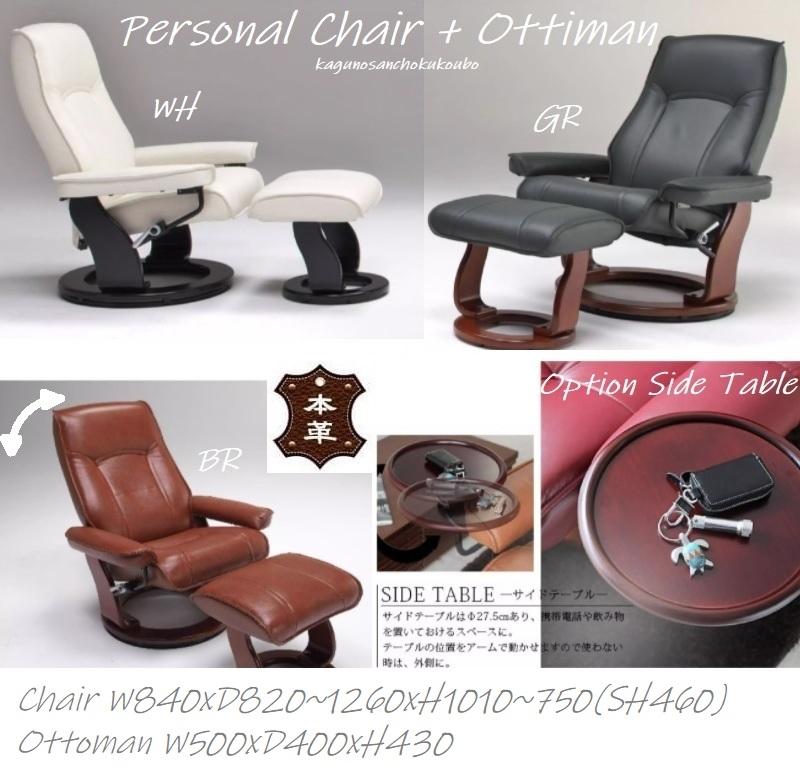 <DATNIO>パーソナルチェアー <本革>貼り 一部PVC オットマン昇降式 サイドテーブル付<正規ブランド品><datnio>【産地直送価格】