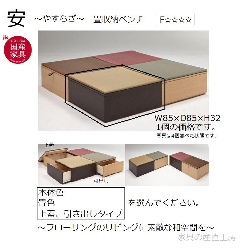 <安>85×85角<畳収納ベンチ>単品販売 本体2色 上蓋タイプと引出し2タイプ  畳カラー6タイプ畳を選べる<やすらぎ>【日本製】【産地直送価格】