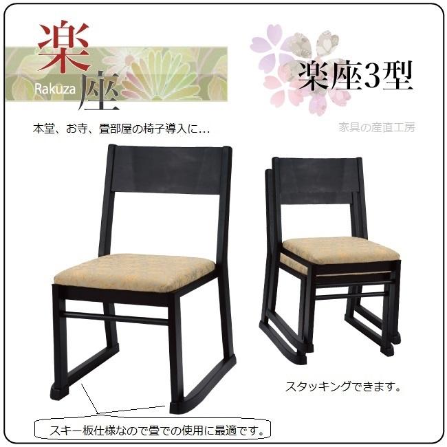 <3型>畳用椅子1脚単品表示価格ですが4脚単位でのご注文(1箱4脚入りの為)表示価格×4 スキー脚すべり構造 和室 畳部屋 <楽座><お寺>寺院 本堂専用椅子【産地直送】