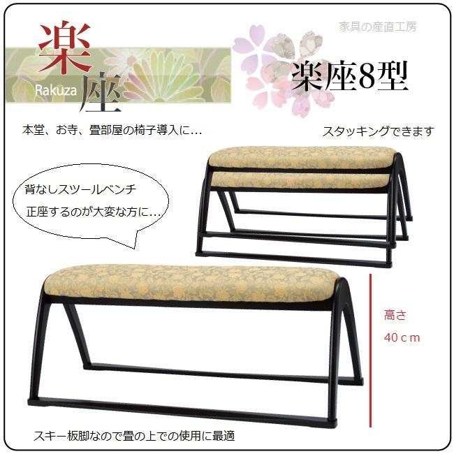 <8型>畳用ベンチスツール ベンチ椅子1脚の単品価格 2脚単位でのご注文(1箱2脚入りの為) 二人掛けベンチ スキー脚すべり構造 <楽座> 二人掛けベンチ【産地直送価格】, アルミーファイブ:27ef2893 --- lg.com.my