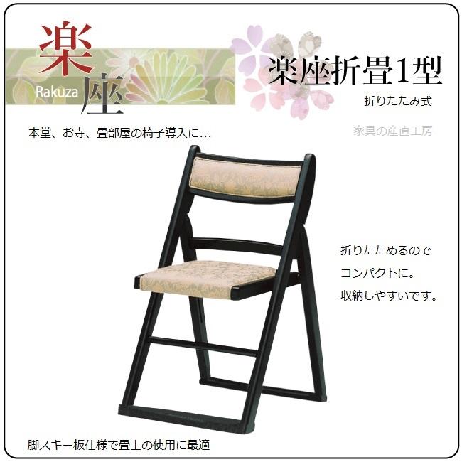 <折畳椅子1型>畳用折りたたみ椅子1脚単品価格 2脚単位でのご注文<単価×脚数になります>(1箱2脚入りの為)スキー脚すべり構造 産地直送価格 楽座【産地直送】