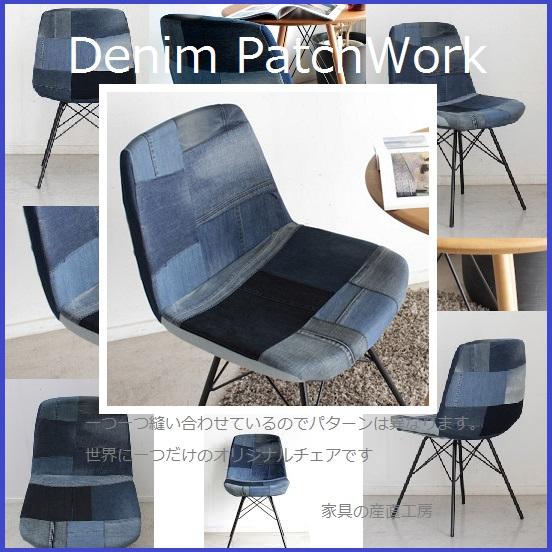 デニム+パッチワーク+イームズデザインチェア(大)単品価格 <Denim+Patchwaork+Eames>ヴィンテージ アンティーク 【産地直送価格】で安心価格