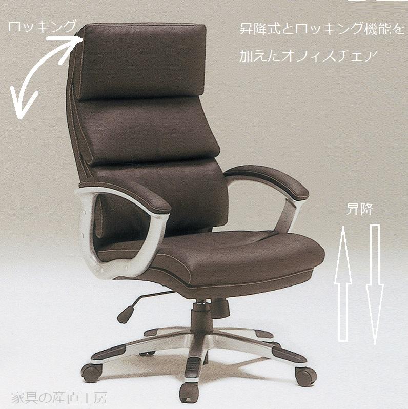 <ステッチ>社長イス オフィスチェアー パソコンチェア ビジネスチェア 白のステッチが高級感があります。【産地直送価格】