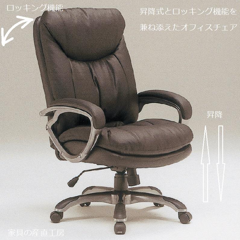 <POT>社長イス オフィスチェアー パソコンチェア ビジネスチェア LK8820 【産地直送価格】