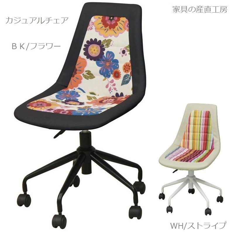 <CL-390>カジュアルチェア オフィスチェアー パソコンチェア ビジネスチェア 昇降チェア【産地直送価格】