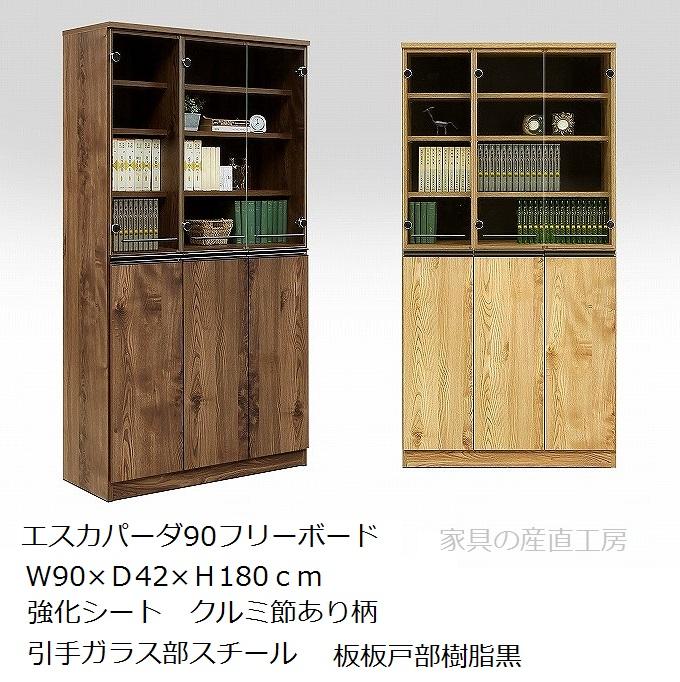 【HILL SHEED】90幅 フリーボード 書棚 食器棚<ヒルシード><エスカパーダ>【日本製】【産地直送価格】【P=10】