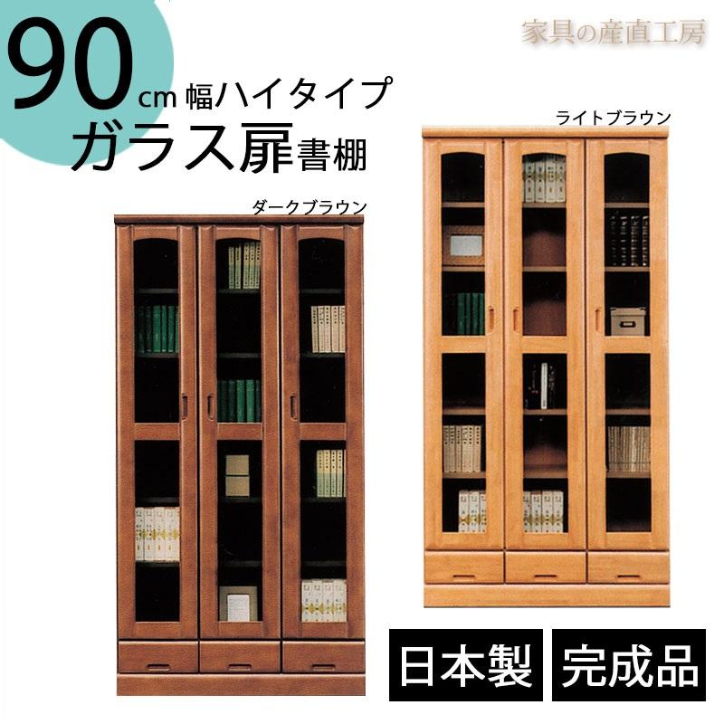 【開梱設置】<フリーボード>90センチ幅ガラス扉 書棚 木製書棚 3枚扉のガラス扉 ダークブラウンとライトブラウンの2色 【産地直送価格】<正規ブランド>