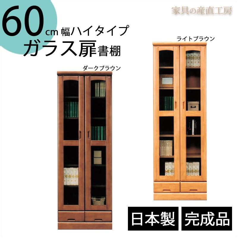 【開梱設置】<フリーボード>60センチ幅ガラス扉 書棚 木製書棚 ダークブラウンとライトブラウンの2色 【産地直送価格】<正規ブランド>