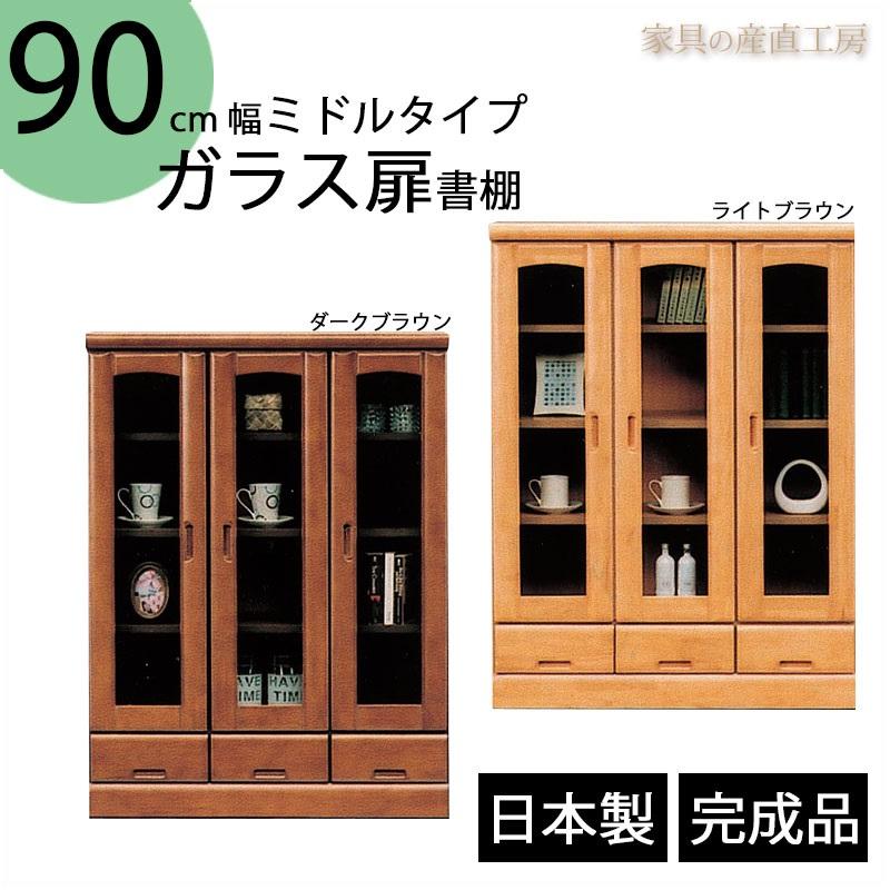 90センチ幅ガラス扉書棚 ミドルタイプ 木製書棚 3枚扉のガラス扉木製書棚 ダークブラウンとライトブラウンの2色 【産地直送価格】で安心価格