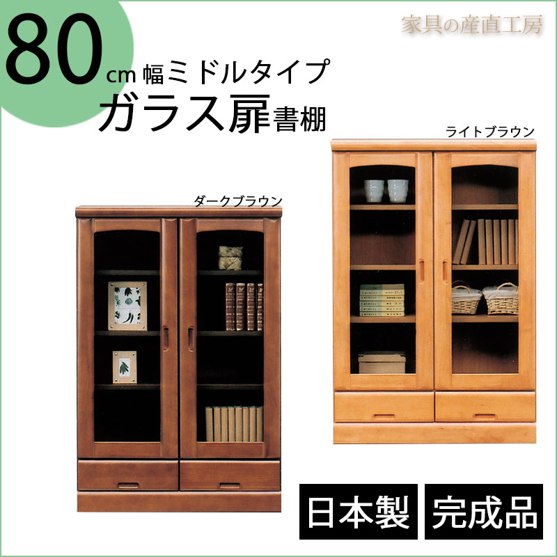 80センチ幅ガラス扉書棚 ミドルタイプ 木製書棚 ガラス扉木製書棚 ダークブラウンとライトブラウンの2色 【産地直送価格】で安心価格