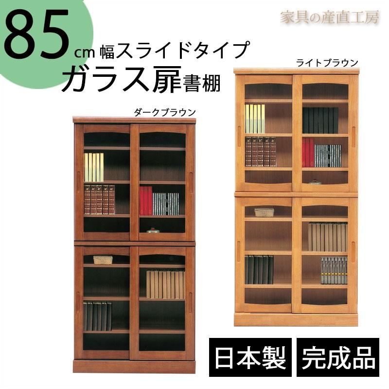【開梱設置】85センチ幅ガラス扉書棚 木製書棚 スライド ガラス扉 木製書棚 ダークブラウンとライトブラウンの2色 【産地直送価格】で安心価格