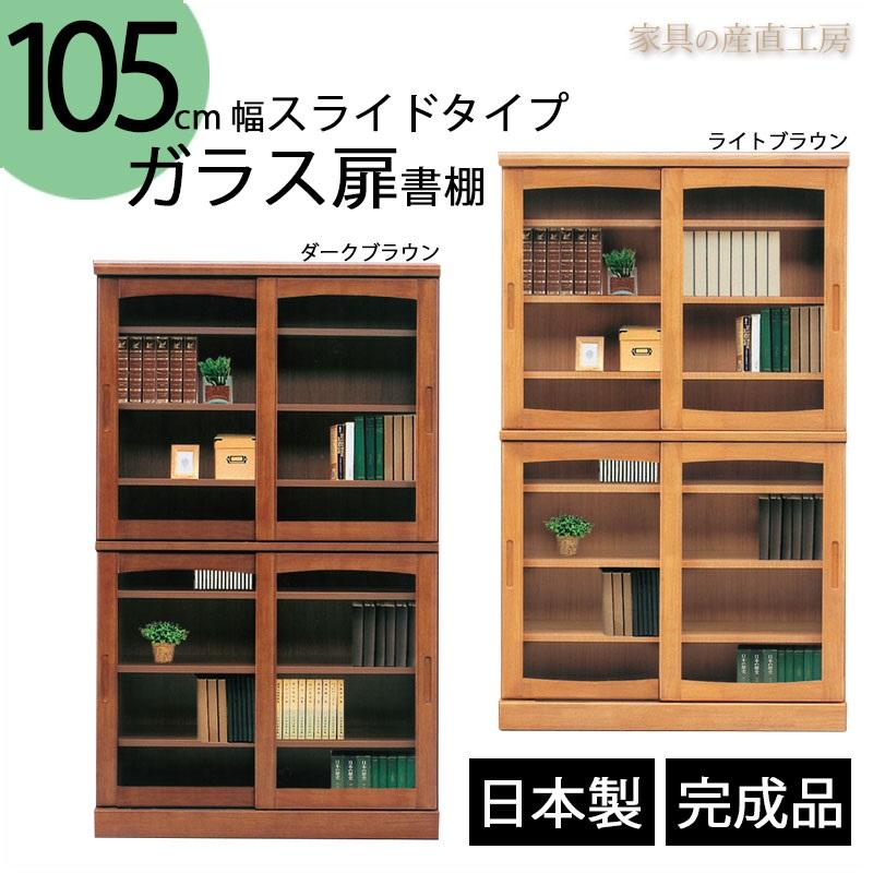 【開梱設置】<スライド書棚>105センチ幅ガラス扉書棚 木製書棚 スライド ガラス扉 木製書棚 ダークブラウンとライトブラウンの2色 【産地直送価格】で安心価格