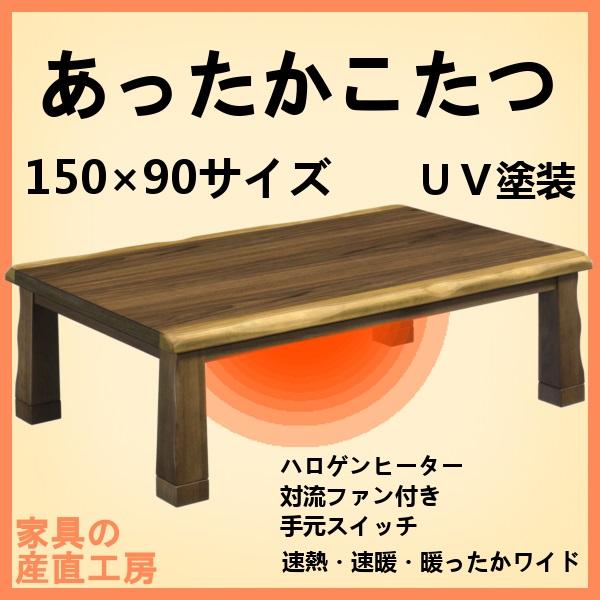 <CRAFT>150幅 ウォールナット突板 UV塗装 あったかこたつ 暖卓 <クラフト>【産地直送価格】季節商品