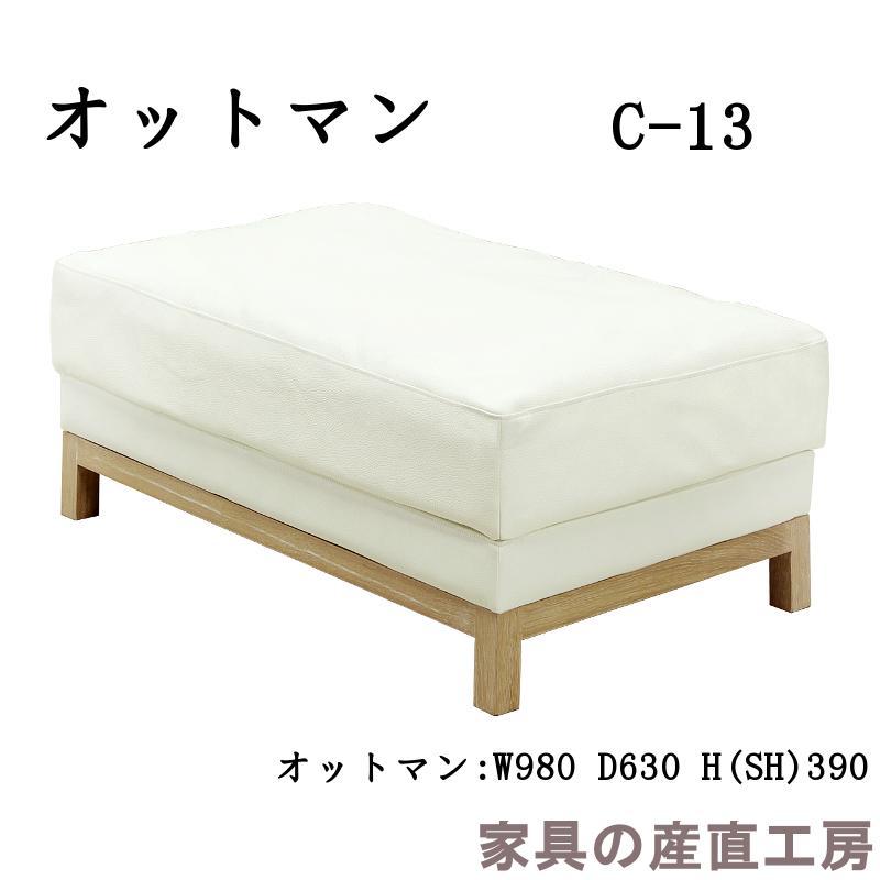 ソファ用オットマン 革,PVC ホワイト【特価】 岩倉榮利(いわくらえいり)デザイン【CITY シリーズ】《C-13》