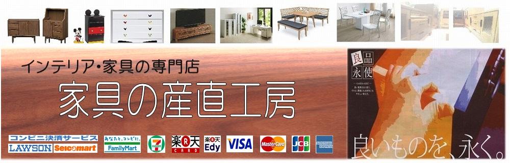 家具の産直工房:家具の産地、福岡県大川より厳選したワンランク上のプレミアム商品をご案内