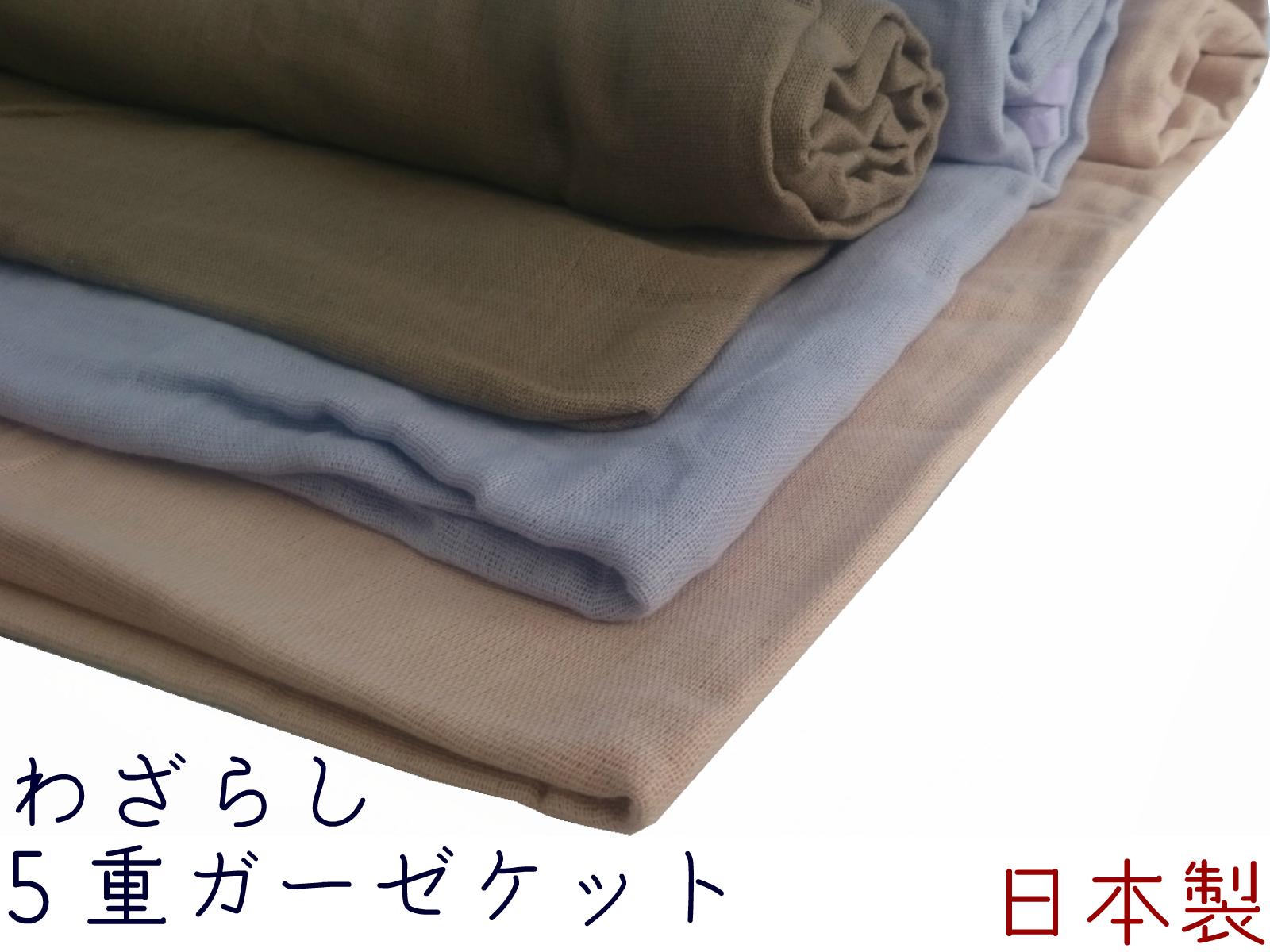 完全送料無料 三河木綿と和晒し加工という伝統ある生地と技術を融合させたふんわり柔らかいガーゼケット150cm×200cm セール品 日本製 三河木綿 和晒し加工5重織ガーゼケット