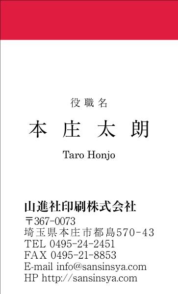 ゆうメール送料無料 カラー名刺印刷 片面 日本メーカー新品 50枚 シンプル 最安値に挑戦 たて 名刺印刷 カラー 001