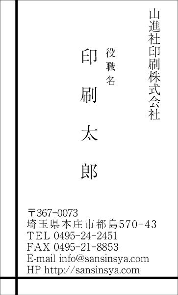 ゆうメール送料無料 モノクロ名刺印刷 片面 50枚 シンプル 004 名刺印刷 たて モノクロ 贈呈 お求めやすく価格改定