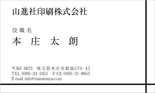 【ゆうメール送料無料】モノクロ名刺印刷 片面 50枚 シンプル007 モノクロ 名刺印刷 片面 50枚