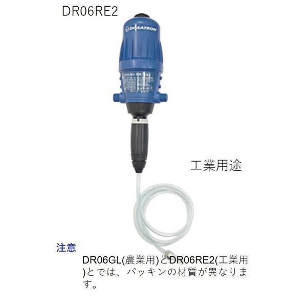 サンホープドサトロンDR06RE2工業用途