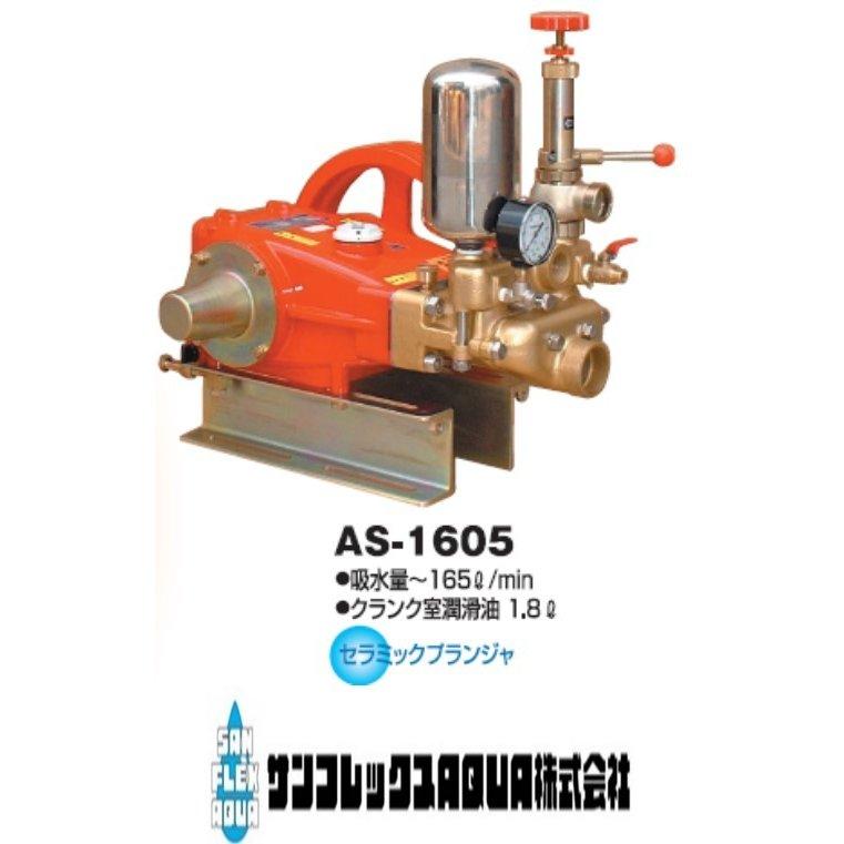 有光工業 単体動力噴霧機 販売期間 限定のお得なタイムセール AS-1605 セラミックプランジャー 商品