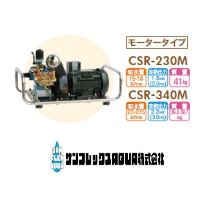有光工業 コンパクトセット動噴 ベルトタイプ CSR-340M