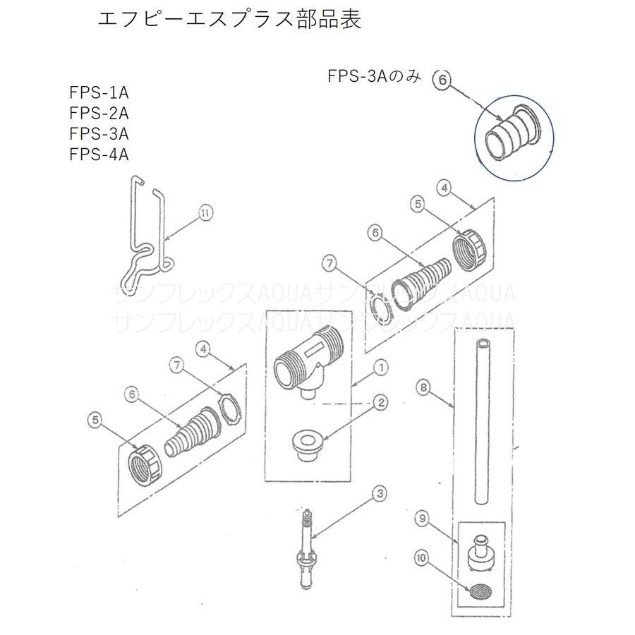 入荷済み即納可能エフピーエスプラス FPSプラス液肥混入 (人気激安) 売却 器用の部品 3 ノズルホルダー
