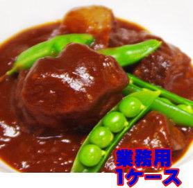 本格ビーフシチュー 1ケース(40個)【業務用】