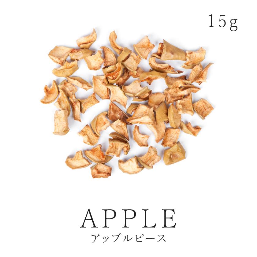 メール便OK りんごの香りと味わいに癒されます 皮ごとまるごと栄養成分豊富です アップルピース 新作送料無料 15g 有機アップルピース使用 安心 ドライリンゴ 安全品質林檎 フェアトレード ハーブティー リンゴ 乾燥林檎 スパイスハーブ 新入荷 流行