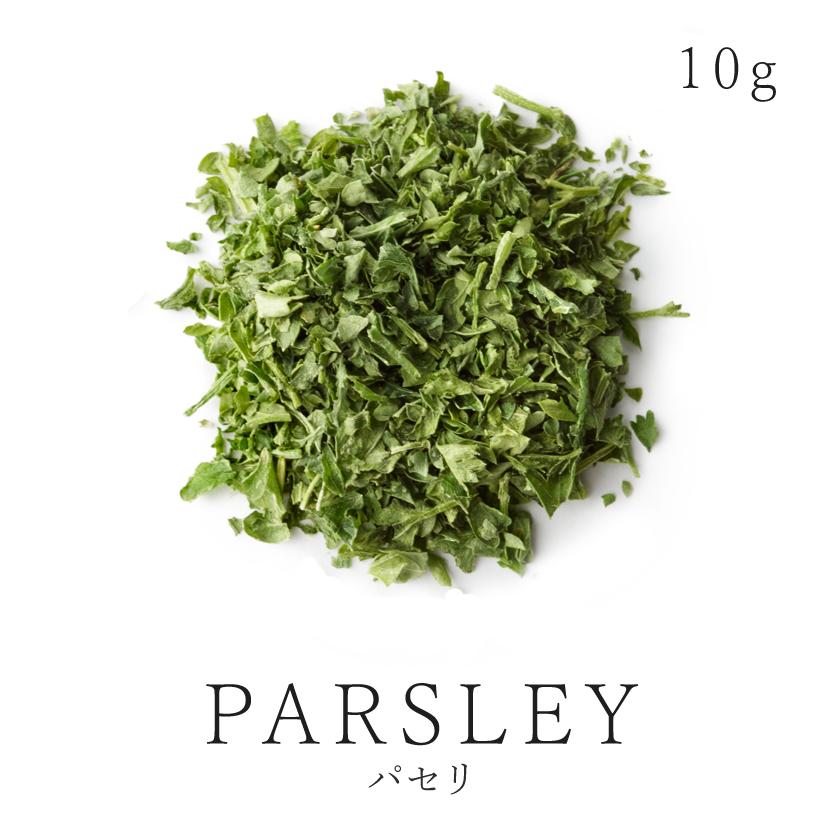 色鮮やか 日本メーカー新品 栽培にこだわった豊かな緑と段違いの香り 違いがわかる高品質 1位獲得 アルプスのパセリ 10g 有機パセリ使用 安心 フェアトレード 安全品質パセリ茶 スパイスハーブ ハーブティー ギフト パセリティー