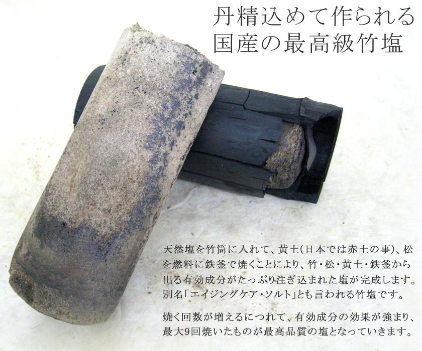 スパイス&ハーブ>スパイス・ハーブ【サ行】>ソルト/竹塩