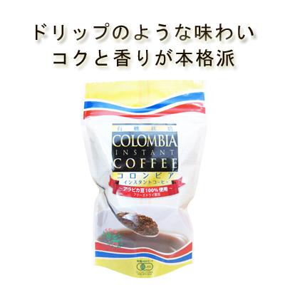 最高級品質 有機栽培コロンビア インスタントコーヒー 100g♪フリーズドライ インスタントコーヒー 珈琲 オーガニックコーヒー フェアトレード WINDFARM ウインドファーム05P03Dec16
