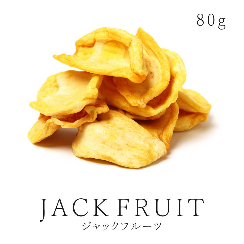 フルーティーな味わいが人気 栄養の宝庫といわれる果物 注目成分レスベラトロールはエイジングケアだけでなく ダイエットにも 農薬不使用 安心 新作からSALEアイテム等お得な商品 満載 安全品質 純粋ドライジャックフルーツ 80g砂糖不使用 無漂白 非常食 フェアトレードドライフルーツ パラミツ 保存食 ハラミツP08Apr16 無添加 スーパーフード 商い