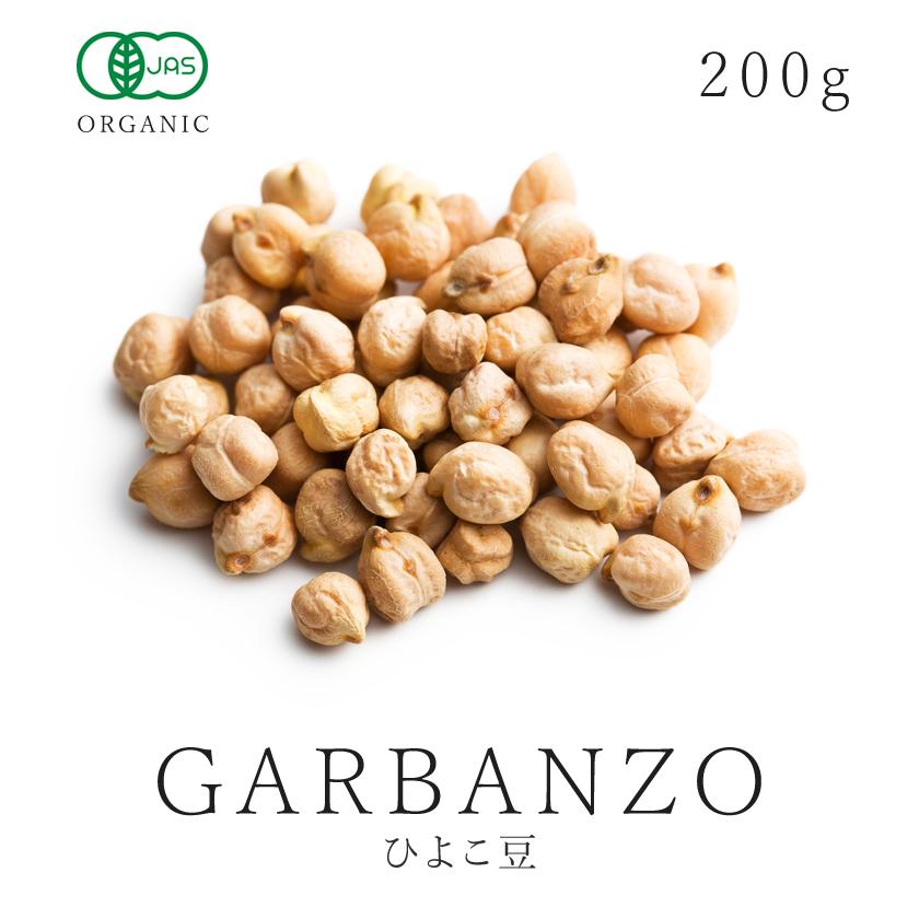 ひよこ豆好きに魅力的グレード 抜群の旨みと甘み あらゆる豆料理に大活躍します 有機 春の新作 ひよこ豆 200gオーガニック 有機JAS認証 有機農産物 ガルバンソ ガルバンゾー 雑豆 エジプト豆 美品 スーパーフード チクピー 非遺伝子組み換え05P24jul13 チェーチェ パルス 穀類 チャナ チックピー