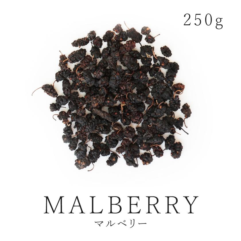 送料無料 完熟高級マルベリー使用 無添加だから安心 安全 美容におすすめ 毎日の美容健康におすすめ 農薬不使用 安心 交換無料 安全品質 純粋ドライマルベリー 250g送料無料 スーパーフード 高級完熟ブラックマルベリー使用ドライフルーツ 非常食大容量 お得用 保存食 西洋桑 超特価SALE開催 無添加 無漂白 桑の実 砂糖不使用 ミュール