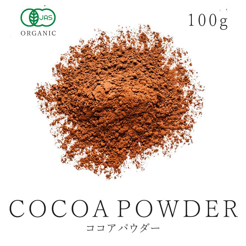 これが本物の純ココア 香り豊かな有機ココアを楽しめます 40%OFFの激安セール 有機カカオ豆使用 さらに非アルカリ処理の安心安全品質 幸せの有機ココアパウダー 100gピュアココア 純ココア 純粋ココア 有機JAS認証 オーガニック ポリフェノール 無薬品処理 砂糖不使用高カカオ 無アルカリ処理 公式 無添加 スーパーフード ココア 送料無料 ナッツ カカオ豆
