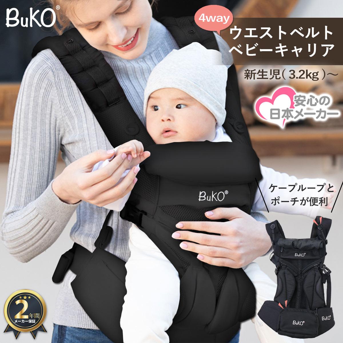 抱っこひも ケープループ 往復送料無料 ポーチ 4Way 新生児3.2kg~20kgまでOK 直営限定アウトレット 前向き抱っこ クッション メーカー保証2年 メッシュ 抱っこ紐 ベビーキャリア 新生児 BuKO スリング ウエストベルト