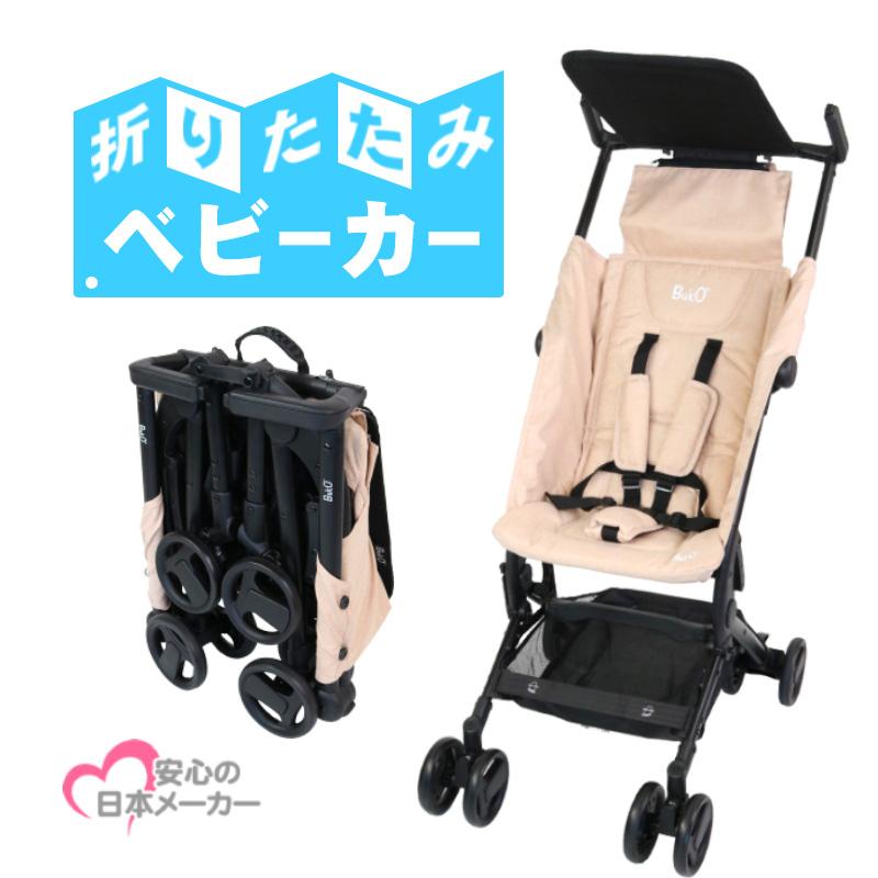 折り畳みベビーカー B型 バギー ベビーカー BuKO 機内持ち込み可能 コンパクト ベビー 赤ちゃん キッズ こども