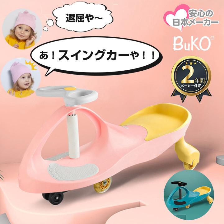 モーター 電力無しでスイスイ動く 先着50台 デビューキャンペーン価格 乗用玩具 スイングカー おもちゃ お歳暮 キッズ エコカー 乗り物 静音 車 ハンドル 子供用 室外 室内 子ども用 大人も乗れる タイヤ 高い素材 Buko