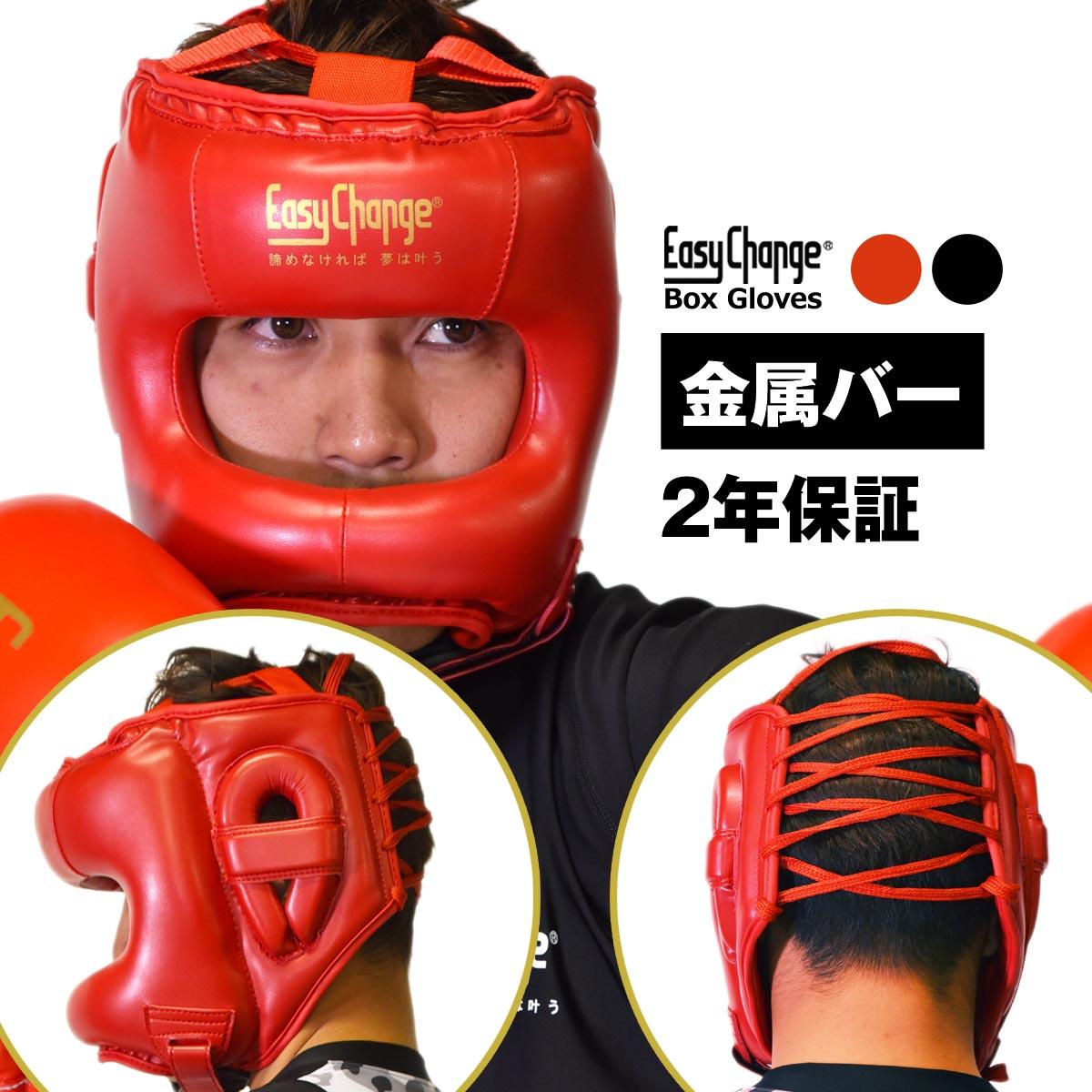 ボクシングヘッドギア 2年保証 プロ仕様 アイアンタイプ 紐式  EasyChange イージーチェンジ (ヘッドガード キックボクシング 総合格闘技 頭部 プロテクター )