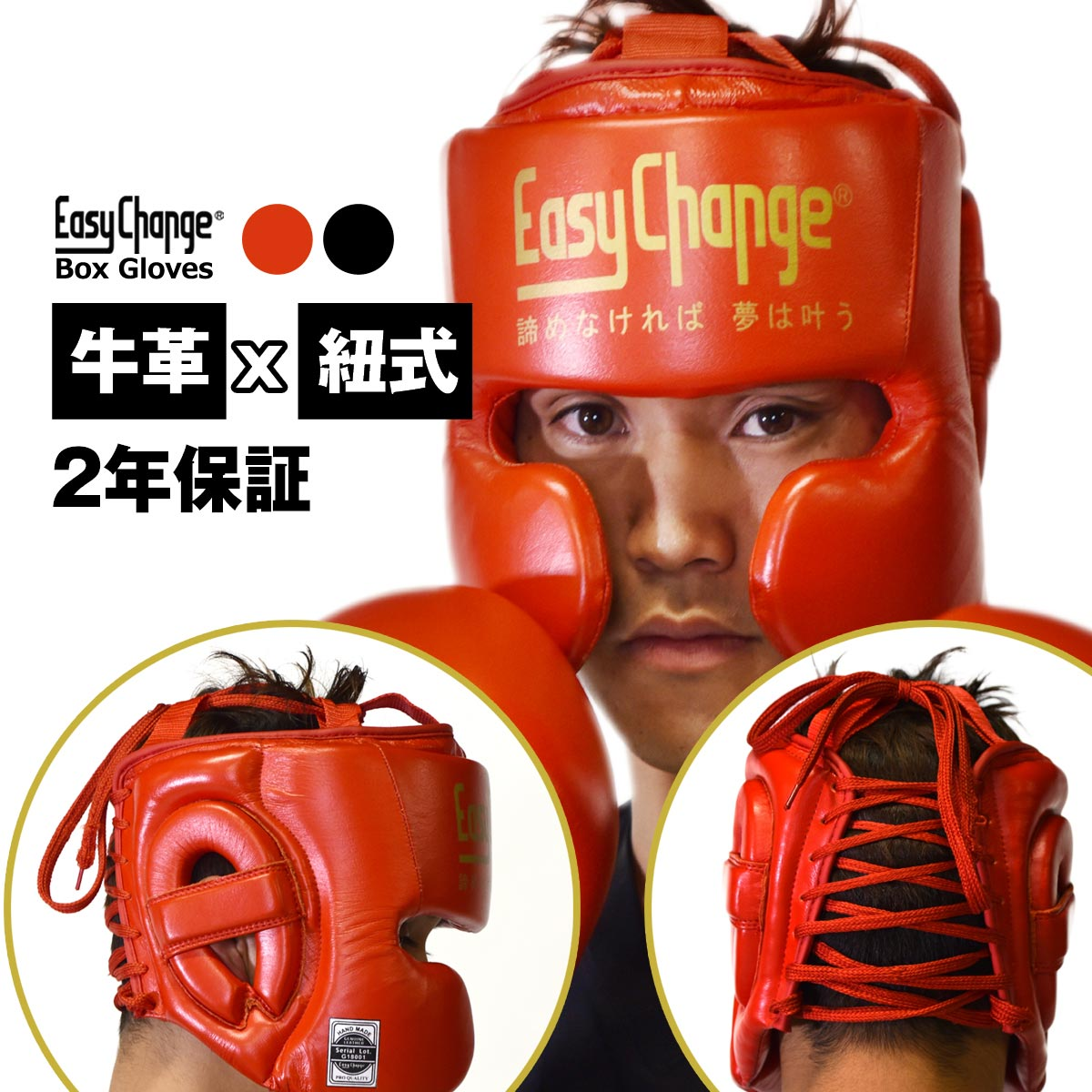 ボクシングヘッドギア プロ仕様 2年保証 グローリータイプ 紐式 牛革 本革 EasyChange イージーチェンジ (ヘッドガード キックボクシング 総合格闘技 頭部 プロテクター )